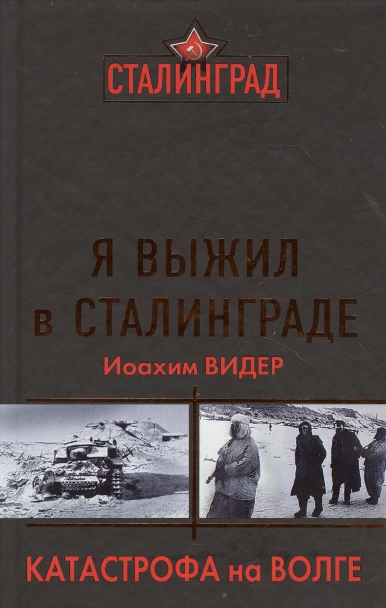 Видер И. Я выжил в Сталинграде. Катастрофа на Волге