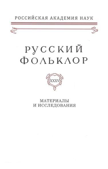 Якубовская Е.: Русский фольклор. XXXV. Материалы исследования