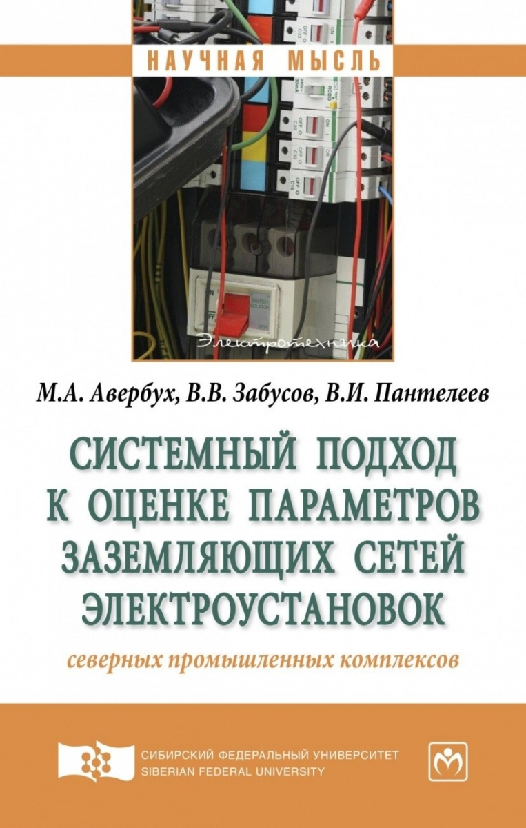 Авербух М., Забусов В., Пантелеев В. Системный подход к оценке параметров заземляющих сетей электроустановок северных промышленных комплексов. Монография связь на промышленных предприятиях