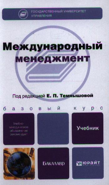 Темнышова Е. (ред.) Международный менеджмент. Учебник для бакалавров маслова е менеджмент учебник