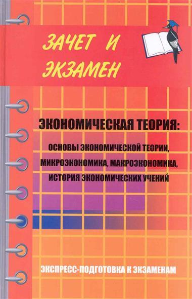 Экономическая теория Основы эконом. теории микроэкономика...
