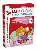 ШСГ 6-7 лет Полный годовой курс для занятий с детьми феникс развивающая книга годовой курс занятий для детей 5 6 лет