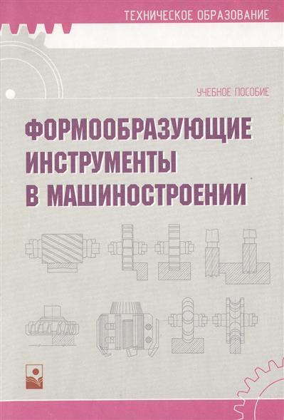 Схиртладзе А. Формообразующие инструменты в машиностроении ISBN: 5947350955 мельников в куприянов а схиртладзе а защита информации учебник