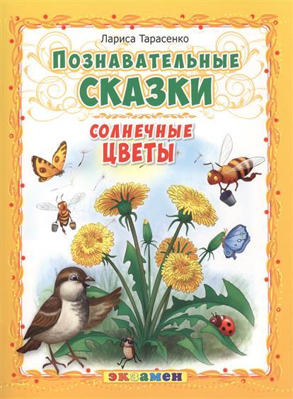 Тарасенко Л.: Солнечные цветы. Познавательные сказки