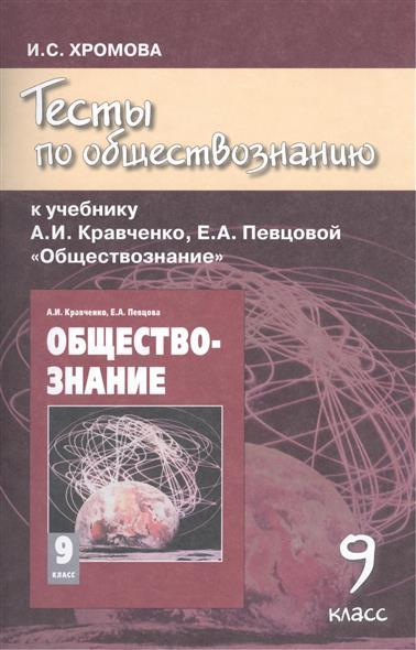 Тесты по обществознанию. 9 класс. К учебнику А. И. Кравченко, Е. А. Певцовой