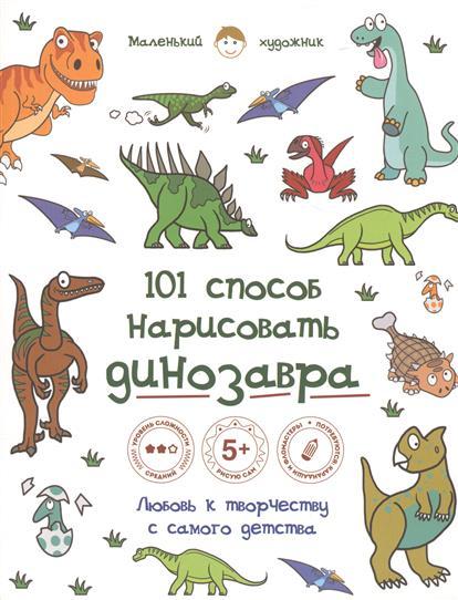 Полбенникова А. (ред.) 101 способ нарисовать динозавра полбенникова а отв ред 101 способ нарисовать динозавра isbn 978 5 699 80478 8