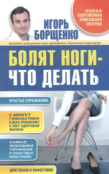 Борщенко И. Болят ноги - что делать болят суставы как питаться