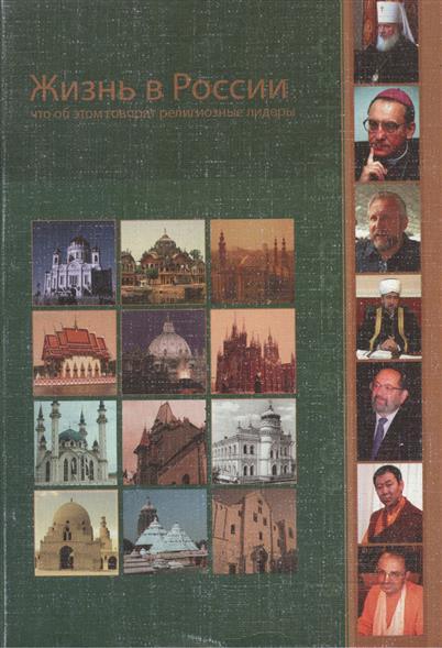 Жизнь в России. Что об этом говорят религиозные лидеры. Сборник интервью