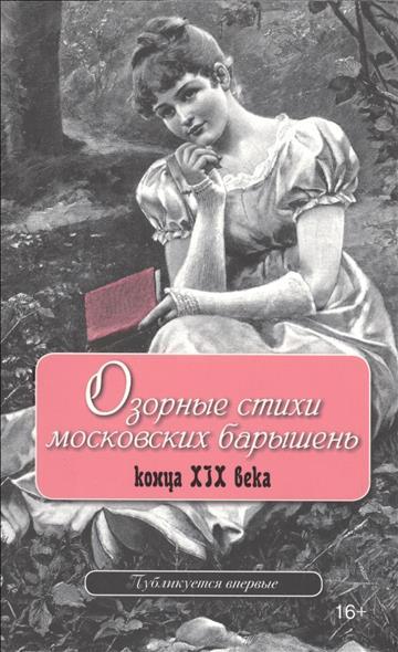 Рачков Б. (ред.) Озорные стихи московских барышень конца XIX века