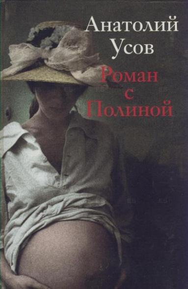 Роман с Полиной
