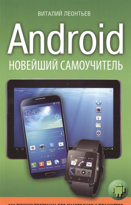 Леонтьев В. Android. Новейший самоучитель + 250 лучших программ для смартфонов и планшетов компьютер или ноутбук на все случаи жизни новейший самоучитель 70 бесплатных программ cd