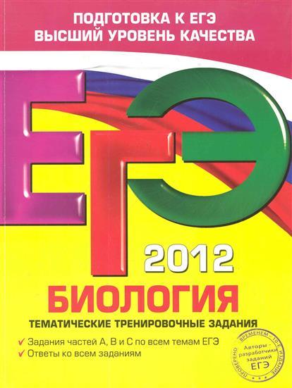 ЕГЭ 2012 Биология Тематич. тренир. задания