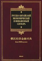 Ухватов Б. Русско-китайский экономич. и финанс. словарь