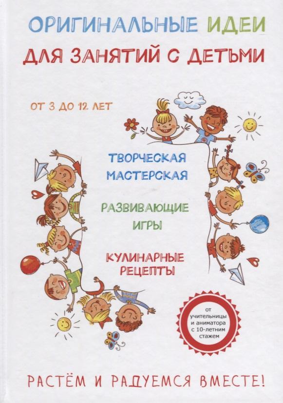 Хет С. Оригинальные идеи для занятий с детьми от 3-12 лет оригинальные идеи для детских праздников