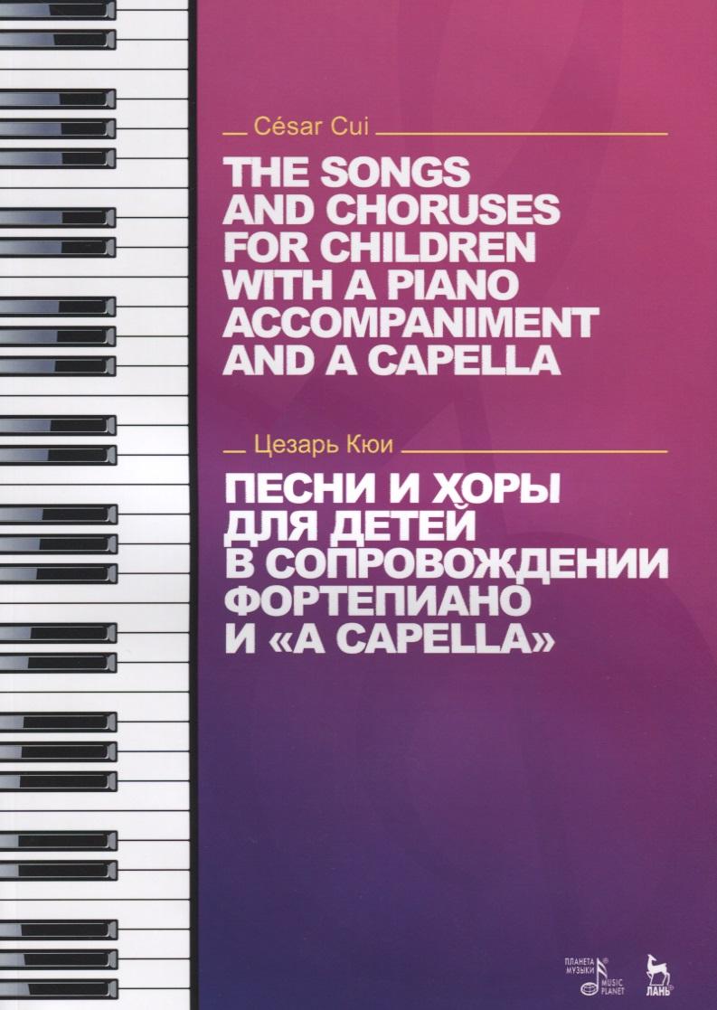 Кюи Ц. Песни и хоры для детей в сопровождении фортепиано и a capella ISBN: 9785811431458 кольяшкин м детство милое детство родное песни для детей в сопровождении фортепиано