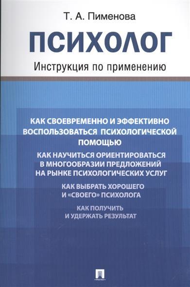 Пименова Т. Психолог. Инструкция по применению рэймонд таллис краткая история головы инструкция по применению