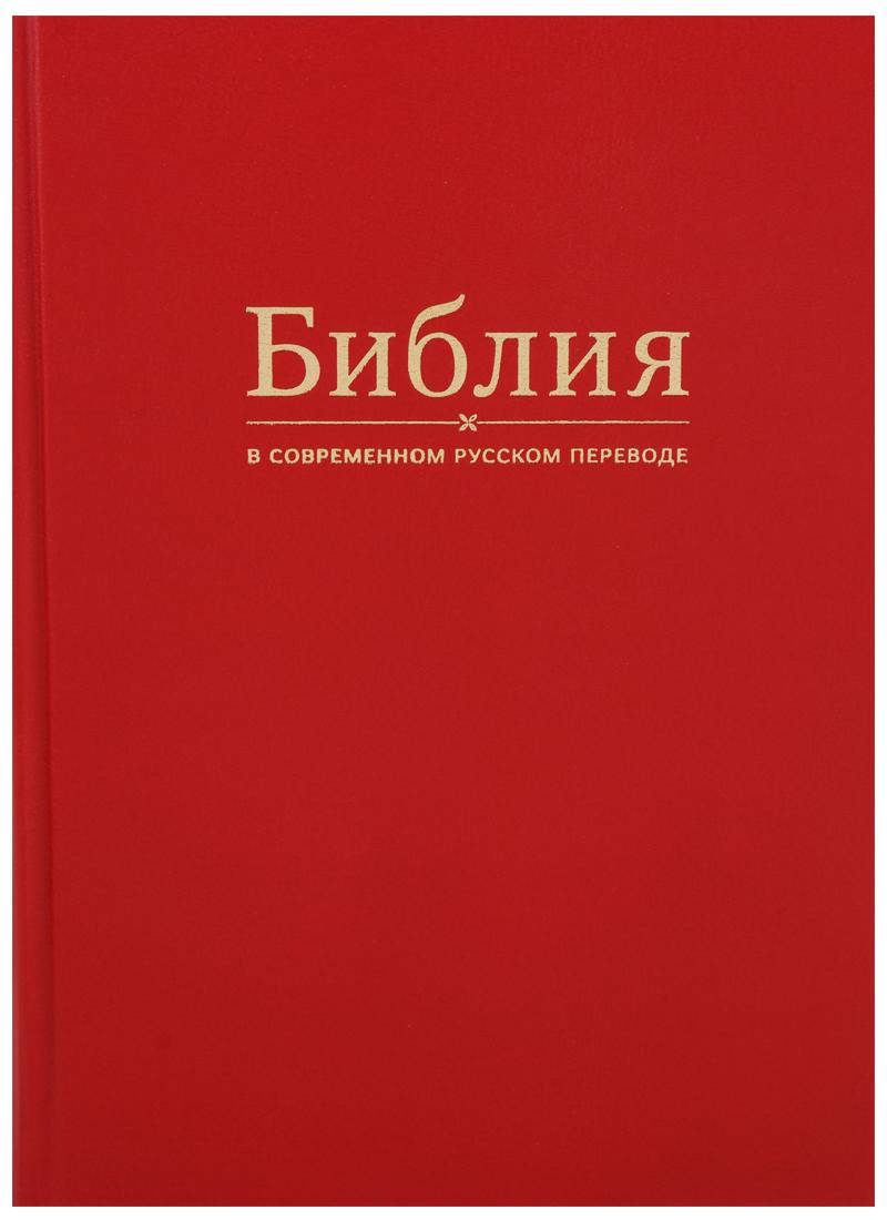 Кулаков М., Кулаков М. (ред.) Библия в современном русском переводе алексей кулаков оружейникъ