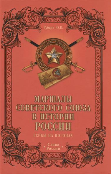 Рубцов Ю. Маршалы Советского Союза в истории России. Гербы на погонах