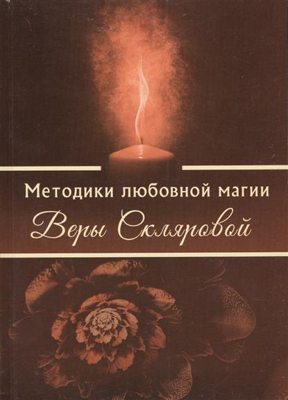 Склярова В. Методики любовной магии Веры Скляровой источник магии