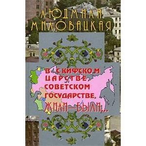 В Скифском царстве Советском государстве жили-были… Кн.1