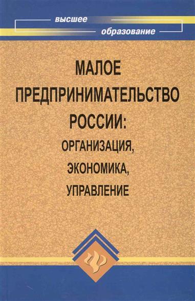 Малое предпринимательство России Организация...