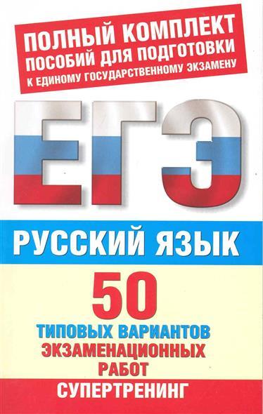 Текучева И.: Русский язык 50 типовых вариантов экзам. работ