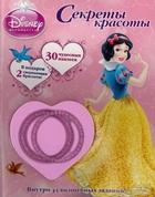 Секреты красоты. Принцессы. Развивающая книжка с наклейками (+ 2 браслета)