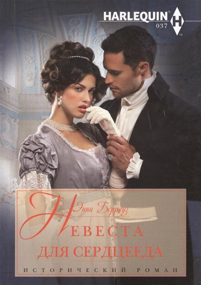Берроуз Э.: Невеста для серцееда. Роман