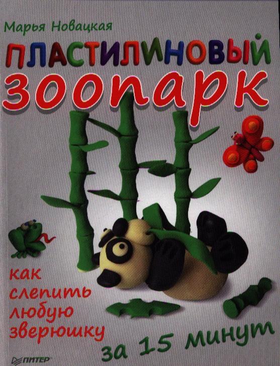 Новацкая М. Пластилиновый зоопарк. Как слепить любую зверюшку за 15 минут кулоны подвески медальоны swarovski 5349219 page 8
