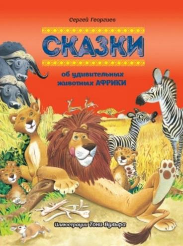 Георгиев С. Сказки об удивительных животных Африки