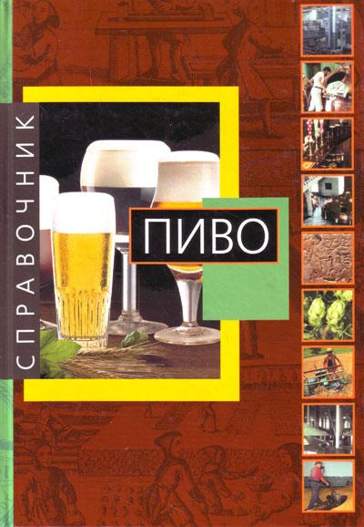Пиво Справочник