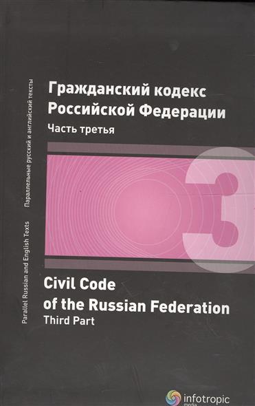 Гражданский кодекс Российской Федерации. Часть 3. 2 издание