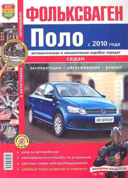 Солдато Р., Шорохо А. (ред.) с 2010 года. Атоматическая и механическая коробки передач. Эксплуатация, обслужиание, ремонт
