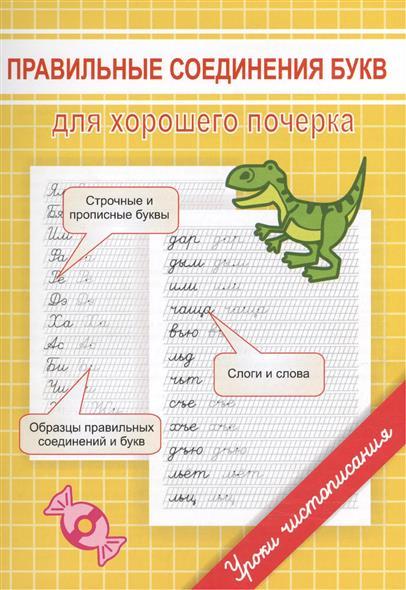 Правильные соединения букв для хорошего почерка. 6-10 лет