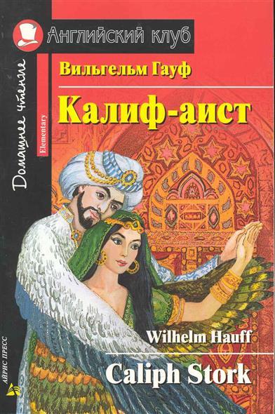 Калиф-аист Дом. чтение