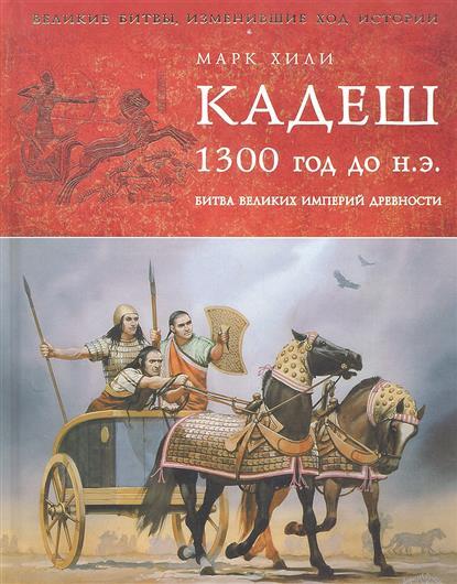 Кадеш 1300 год до н.э. Битва великих империй древности