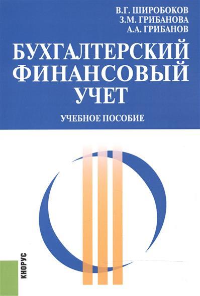 Широбоков В.: Бухгалтерский финансовый учет. Учебное пособие