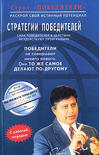 Кхера Ш. Стратегия победителей ISBN: 5885032432