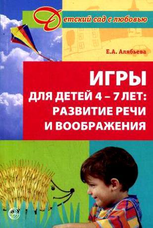 Игры для детей 4-7 л. Развитие речи и воображения