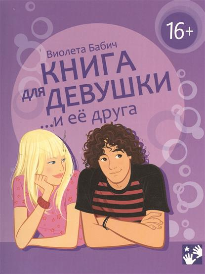 Книга для девушки... и ее друга