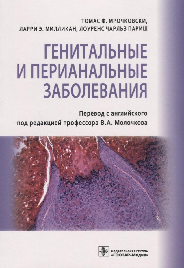 Мрочковски Т., Милликан Л., Париш Л. Генитальные и перианальные заболевания ковалева л аденоиды и сопутствующие заболевания