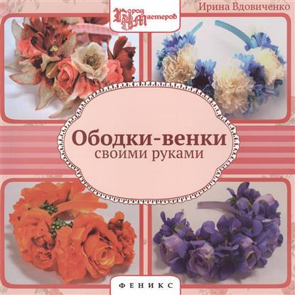 Вдовиченко И. Ободки-венки своими руками ободки bizon диадема