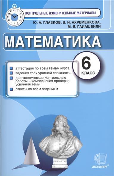 Глазков Ю., Ахременкова В., Гаиашвили М. Математика. 6 класс елизаров м ю библиотекарь