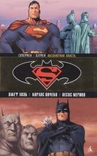 Супермен / Бэтмен: Абсолютная власть