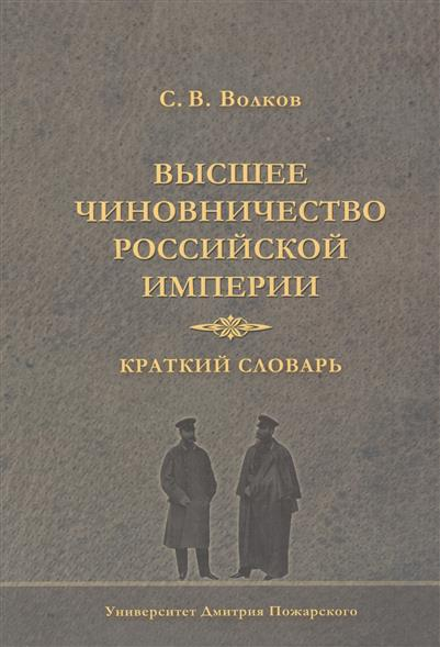 Высшее чиновничество Российской империи. Краткий словарь