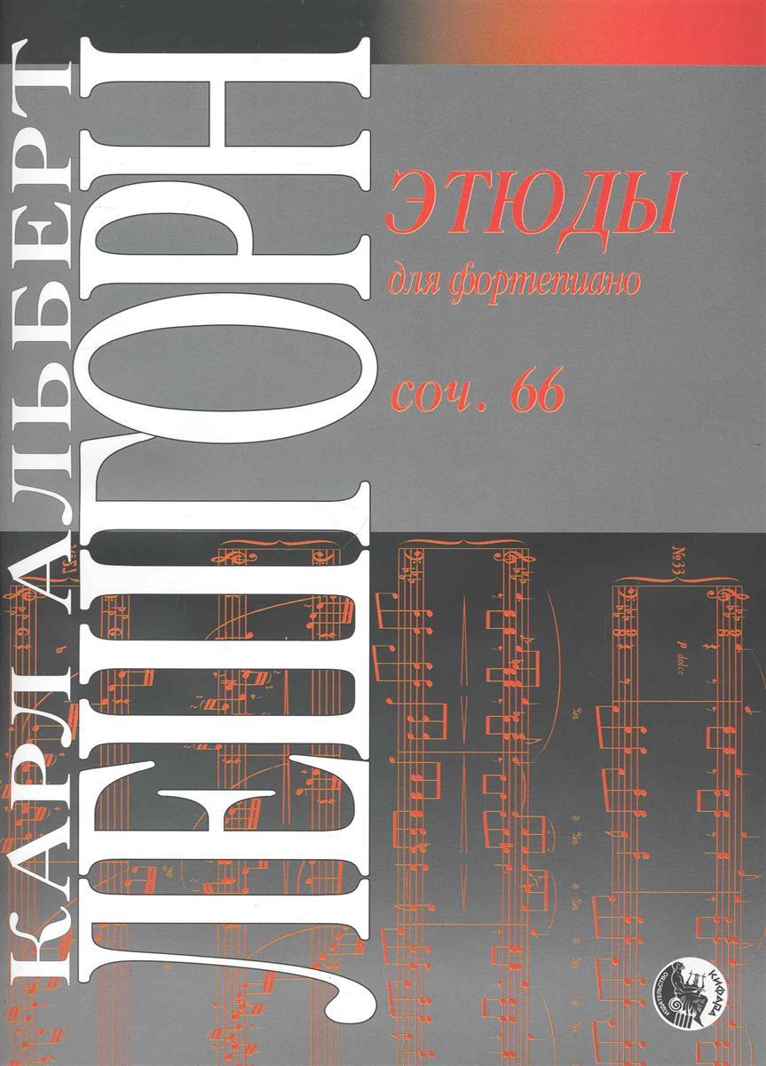 Этюды для фортепиано соч. 66