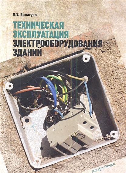 Бадагуев Б. Техническая эксплуатация электрооборудования зданий б т бадагуев работы с повышенной опасностью изоляционные работы