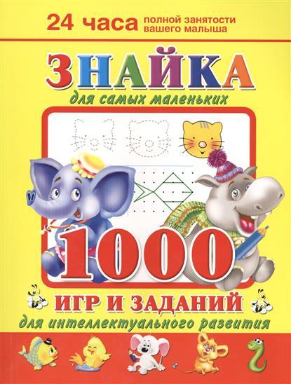 Знайка для самых маленьких. 1000 игр и заданий для интеллектуального развития. 24 часа полной занятости малыша