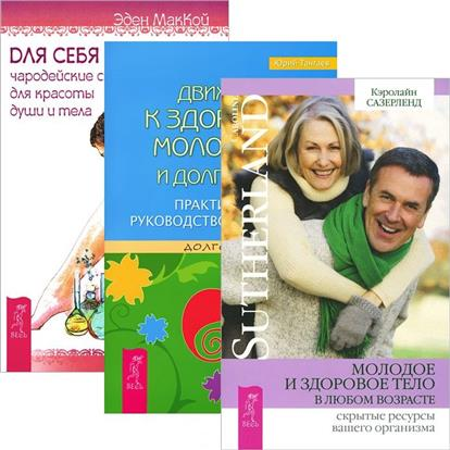 Молодое и здоровое тело в любом возрасте + Движение к здоровью + Для себя любимой (комплект из 3 книг)