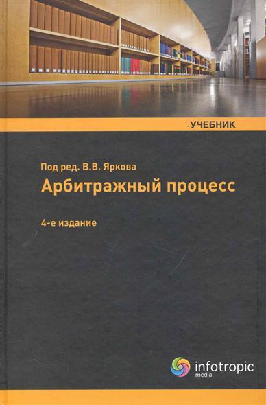 Арбитражный процесс Учебник